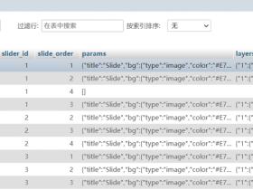 Wordpress域名替换后,Revslider图片丢失的问题