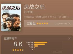 《决战之后》:如果倒退30年,中国电影创作环境反而更宽松