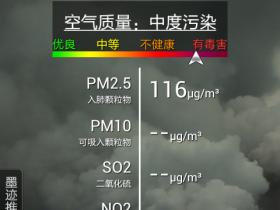 全国灰霾,空气质量差到史无前例