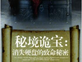 《秘境诡宝》(连载中)