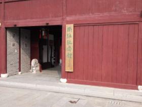 偶遇张堰镇南社纪念馆