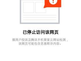 网站被腾讯安全管家拦截了,且不能申诉
