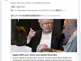 巴菲特准备购买CRPT在内的五种数字货币?老外发起假消息跟真的似的