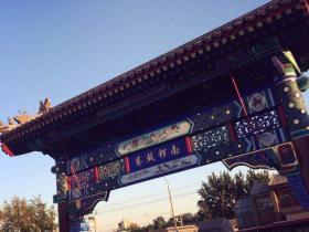 南锣鼓巷:听骑三蹦子的北京侃爷讲讲文化历史
