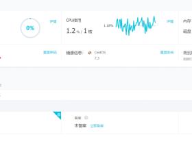 阿里云轻量应用服务器综合评测:小流量可选,稳定性欠佳