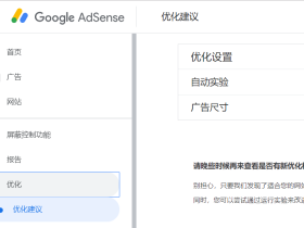 Google广告联盟Adsense,移动时代依旧可以作为网站赢利点