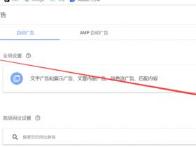 Google Adsense广告联盟,如何让某个网页不显示广告