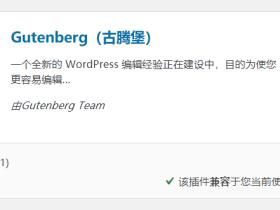 WP新的Gutenberg(古腾堡)编辑器已被喷成狗,经典编辑器评分再次被推上新高