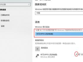 如何解决Win10换成无法安装英文语言包的问题