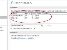 如何将Office365的语言从中文变成英文