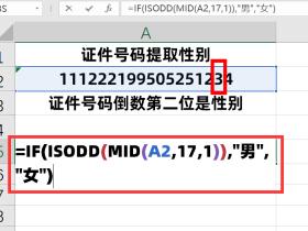 使用Excel函数,从证件号之中提取性别