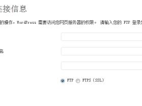 命令行或wp-config文件解决安装插件弹FTP用户名密码的问题