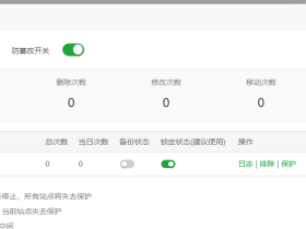 宝塔网站防篡改软件:不让我在后台改文件,结果让病毒给改了