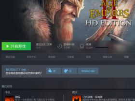 我居然在Steam上发现了《帝国时代2》2013经典版