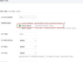 【广告】微信公众号代收款服务