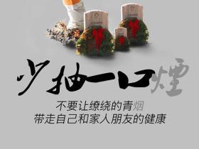 世界无烟日:烟草的纠结对于个人几乎是永恒的