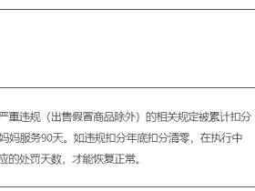 淘宝开店要谨慎:违规封禁7天,后果要延续几个月甚至更长