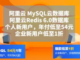 阿里云MySQL云数据库和Redis6.0数据库使用体验