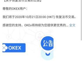 OKEX发公告恢复法币交易,今天法币交易会比较热