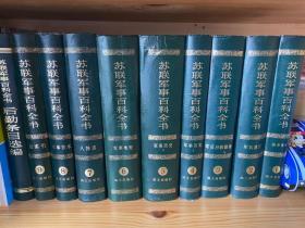 拿到一套《苏联军事百科全书》古董书全10册,甚是感慨