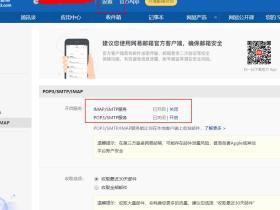 网易邮箱无法在苹果小米华为等手机客户端登录的问题解决