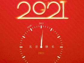 祝各位2021年新年快乐