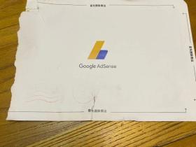 历尽周折GoogleAdsense,我说我花了10年多时间才拿到PIN Code地址验证你信么?