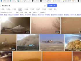 蒙古国沙尘暴吹到中国:我才知道这个国家居然有6000万头羊