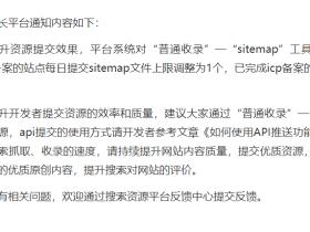 百度站长平台宣布限制非备案网站sitemap配额