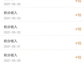 京东无线宝第八天仍然是10积分:都是互薅羊毛的套路