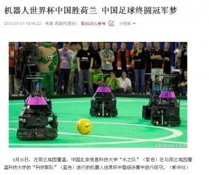 2013年中国足球队勇夺世界杯冠军