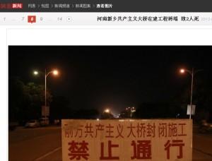 共产主义大桥坍塌