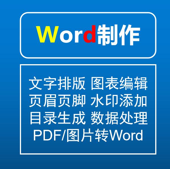 Word文档排版制作