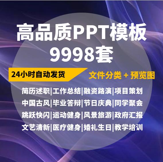 PPT精品模板