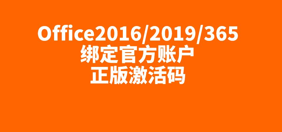 Office365/Office2016/Office2019正版激活码